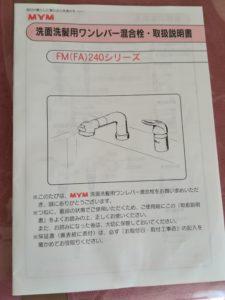 FM(FA)240シリーズ洗面台