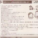 南幌町リフォーム助成金