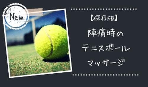 陣痛時の『テニスボールマッサージ』押す方向や場所など使い方を理解して出産サポート!