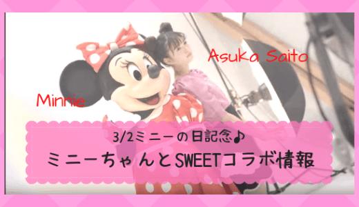 ミニーちゃんがsweetモデルで齋藤飛鳥さんと共演!3月2日ミニーの日記念の特別企画!