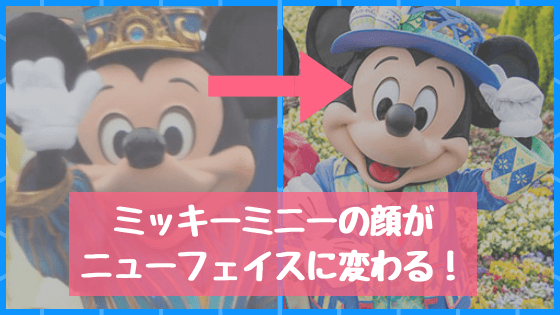 2019ミッキーミニーの顔がニューフェイスに変更確定!いつからどう変わるのか違いをニュールックと比較検証!