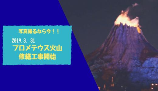 プロメテウス火山が間もなく修繕リハブ開始!いつからいつまで?工事の理由など