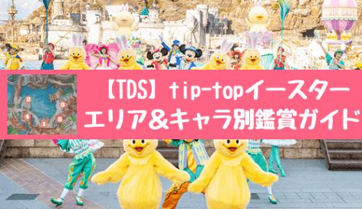 2019TDSイースターショーのエリア&キャラ別鑑賞ガイド!うさピヨやダッフィーフレンズが見れる場所はどこ?