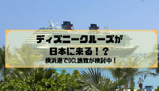 ディズニークルーズに日本国内発着便ができる?横浜の再開発に期待!