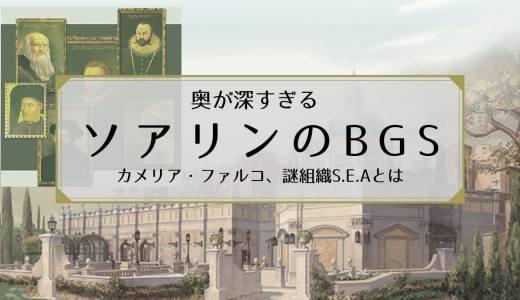 ソアリンのBGSストーリー紹介!カメリアファルコと所属する団体SEAとは?