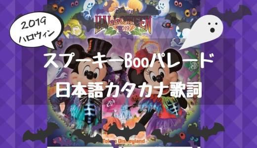 スプーキーbooの歌詞を日本語カタカナ和訳で紹介!英語カラオケも完璧!
