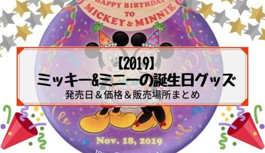 2019ミッキー誕生日グッズ一覧&発売日&販売場所まとめ!