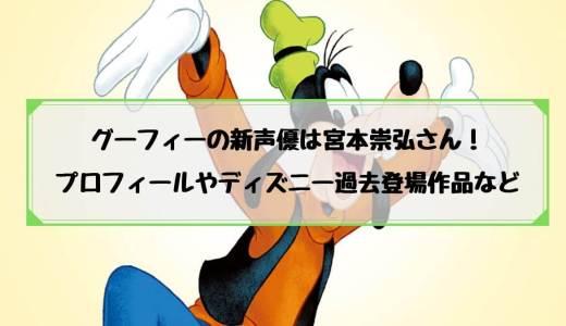 グーフィーの2代目声優は宮本崇弘さんに決定!プロフィールや過去のディズニー出演作品も紹介