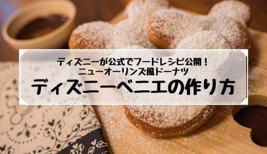 ミッキー型のベニエ公式レシピの作り方を紹介!ディズニーお菓子でステイホーム週間