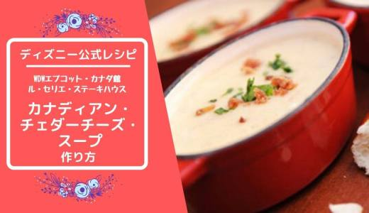カナディアンチェダーチーズスープのディズニー公式レシピ作り方!