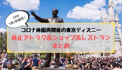 東京ディズニー再開!休止施設&イベント&アトラクションまとめ