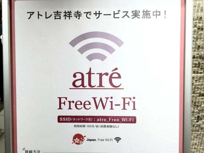 atre_wifi