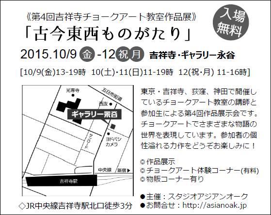 2015chalkart4th_3