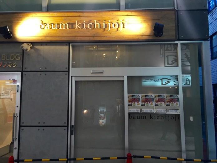 baum_kichijoji1