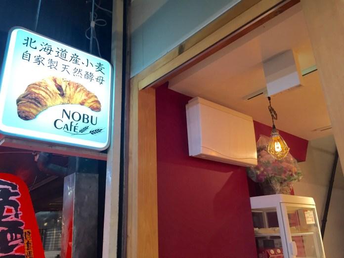 cafenobu2