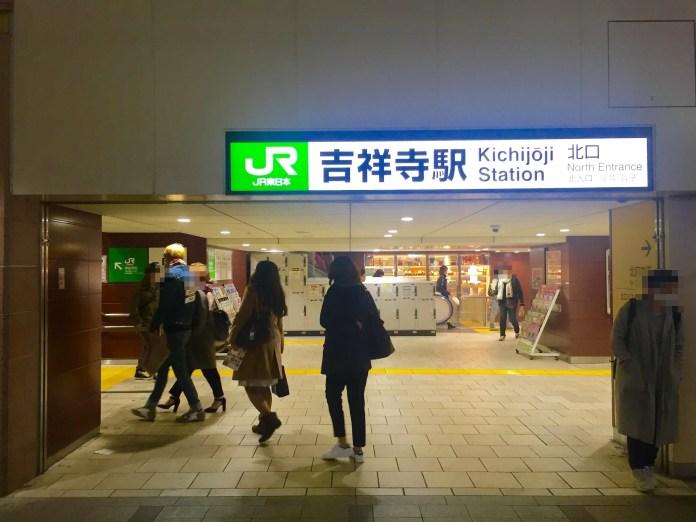 kichijoji_station