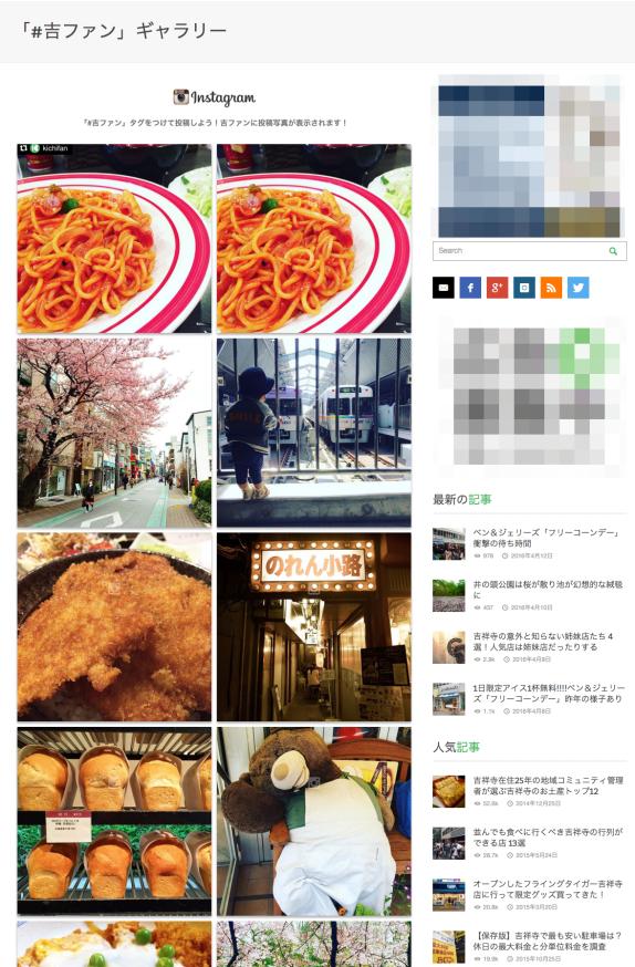 screen_kichifan_instagram2