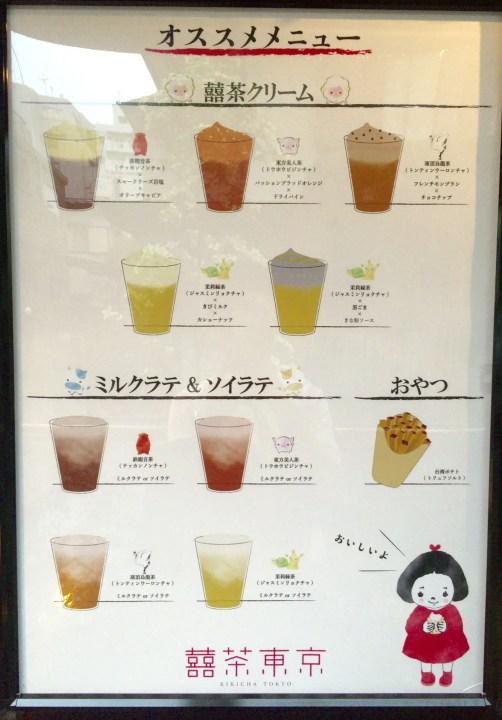 kikichatokyo1
