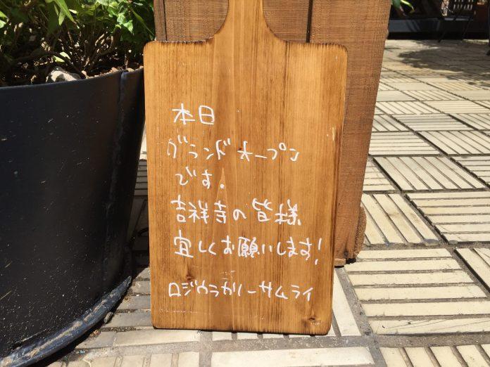 curry_samurai2