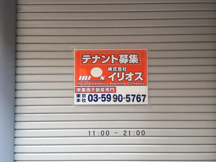 pattiserie_kichijoji_harigami1