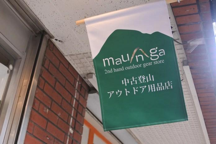 maunga_kichijoji2