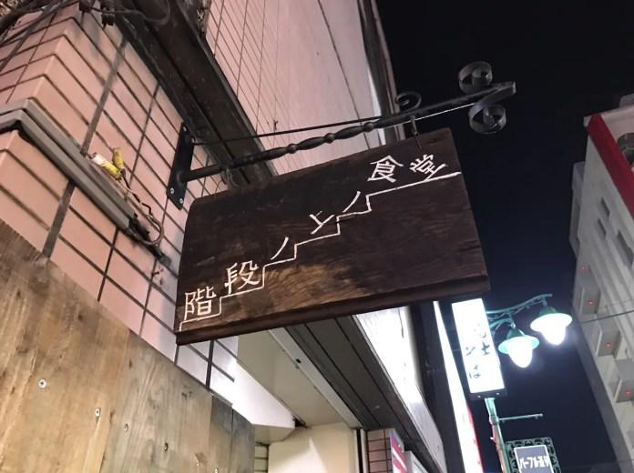 kaidan_shokudo1