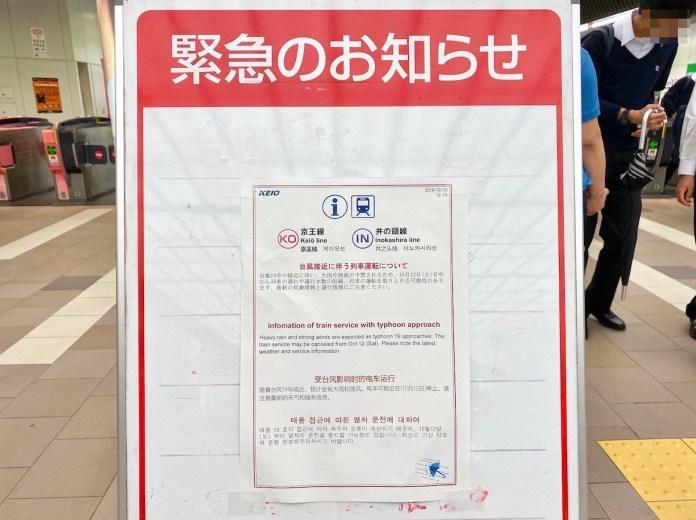 東急 バス 台風