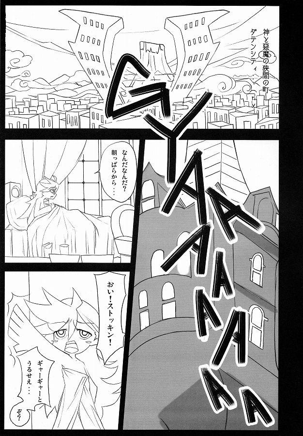 パンスト エロマンガ同人誌2