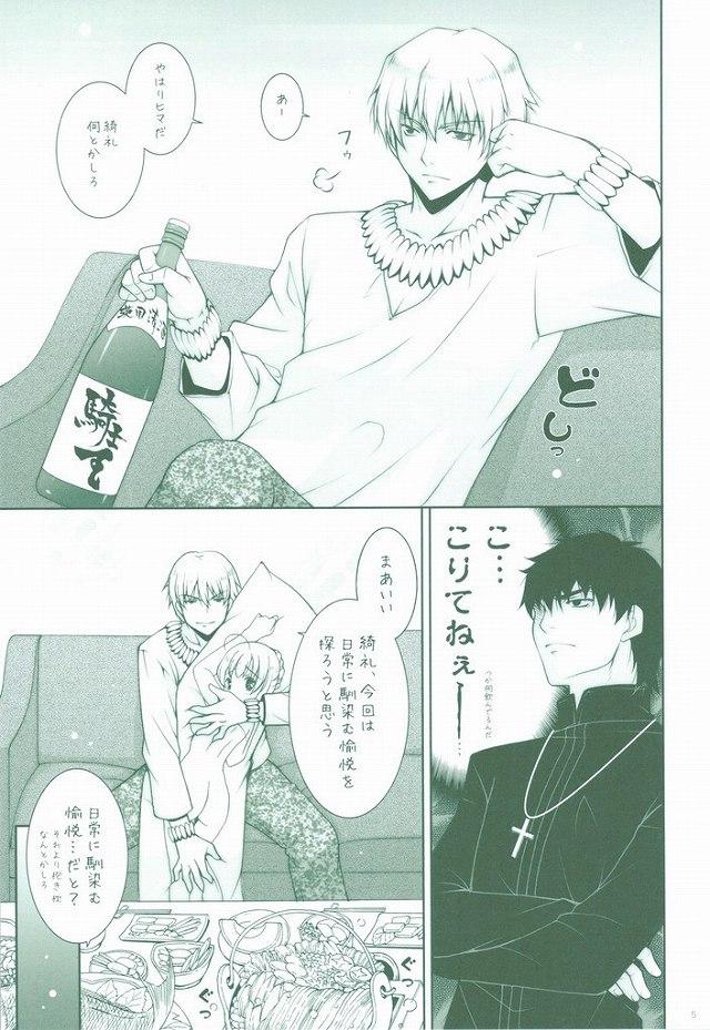 Fate/Zero エロマンガ同人誌3