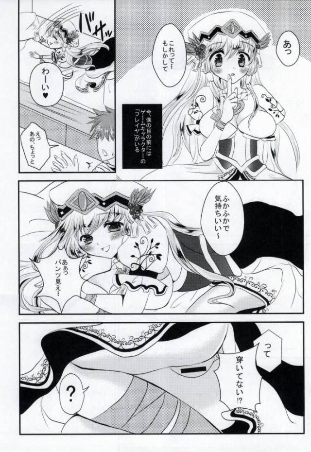 パズル&ドラゴンズ エロマンガ同人誌4