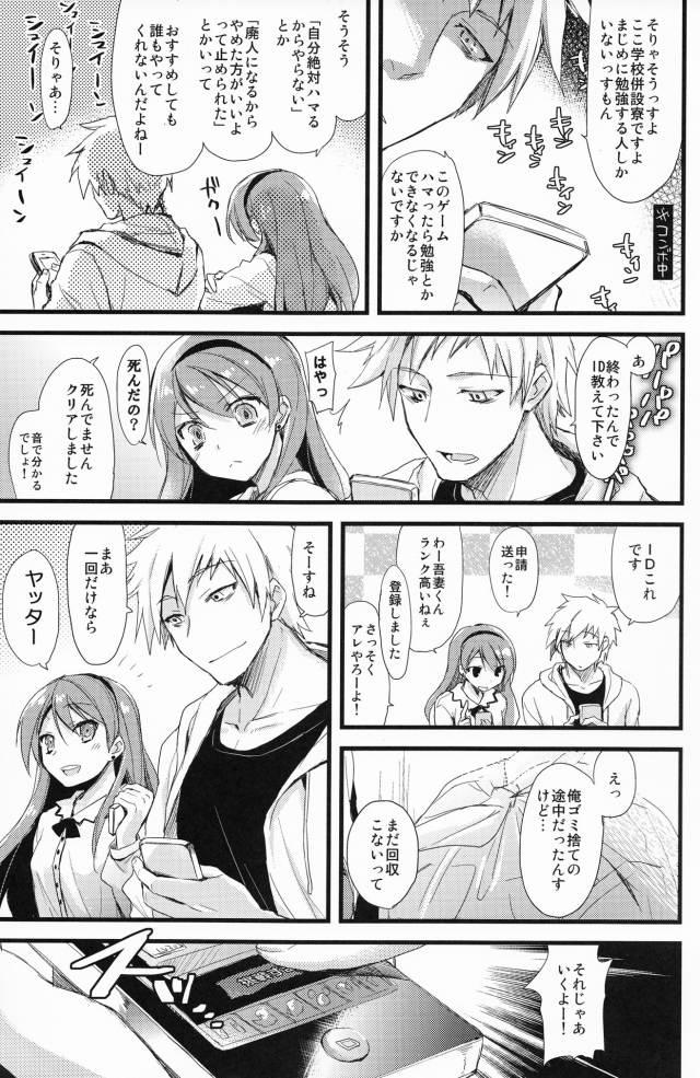 パズル&ドラゴンズ マンガ同人誌4