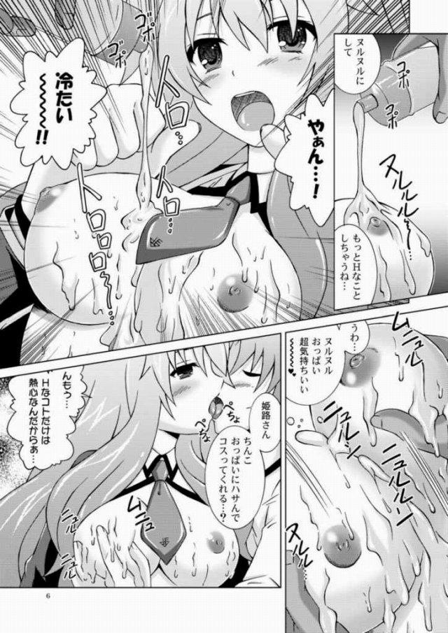 バカとテストと召喚獣 エロマンガ同人誌5