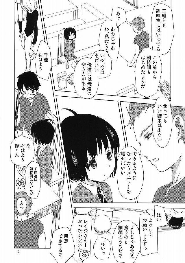 ワールドトリガー エロマンガ同人誌6