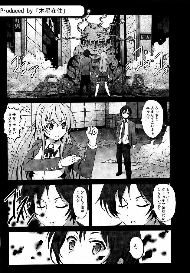 這いよれ!ニャル子さん エロマンガ同人誌10