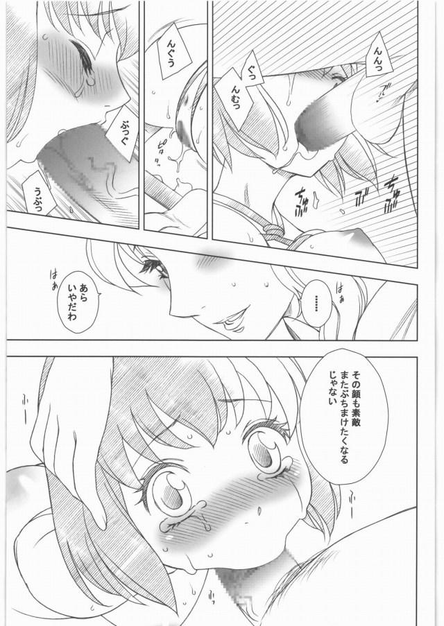 輪るピングドラム エロマンガ同人誌10