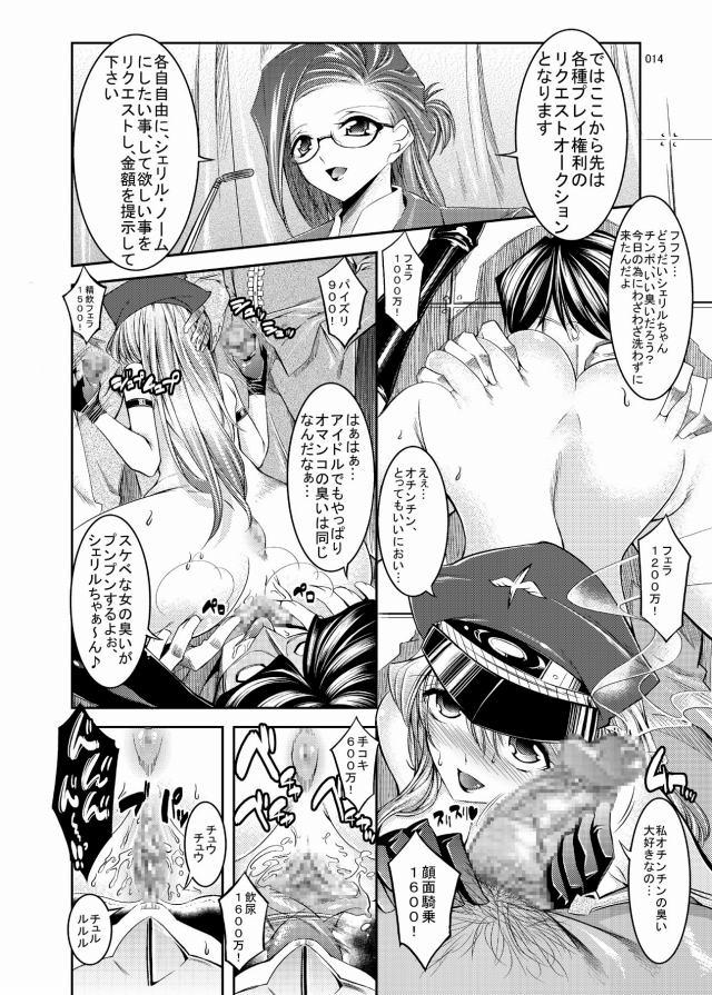 マクロスF エロマンガ同人誌13