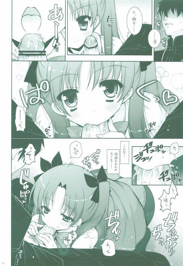 Fate/Zero エロマンガ同人誌14