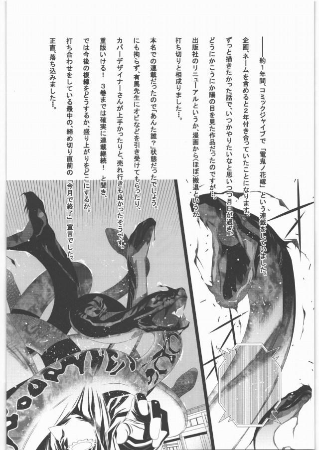 輪るピングドラム エロマンガ同人誌15