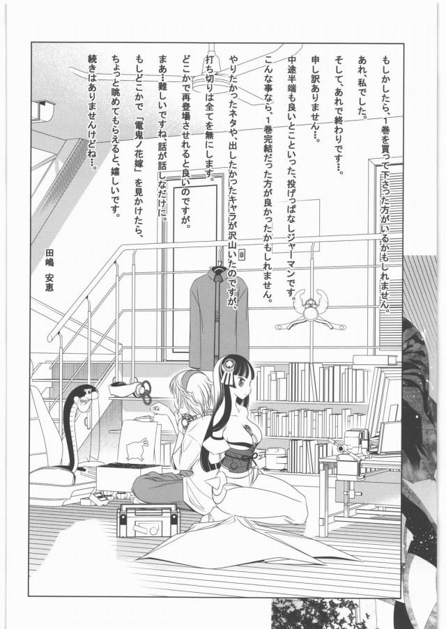 輪るピングドラム エロマンガ同人誌16