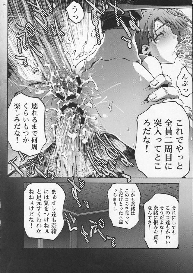舞-HiME エロマンガ同人誌17