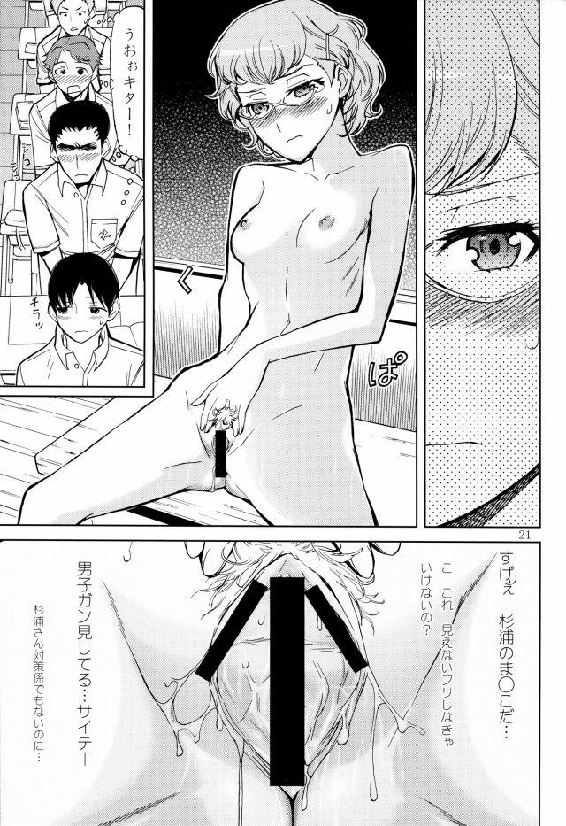 Another エロマンガ同人誌20