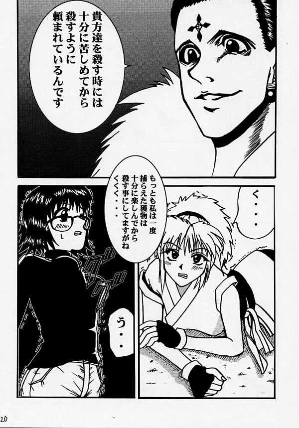 HUNTER×HUNTER エロマンガ同人誌20