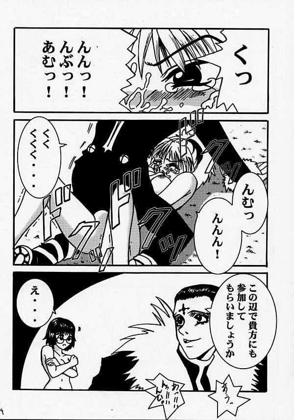 HUNTER×HUNTER エロマンガ同人誌24