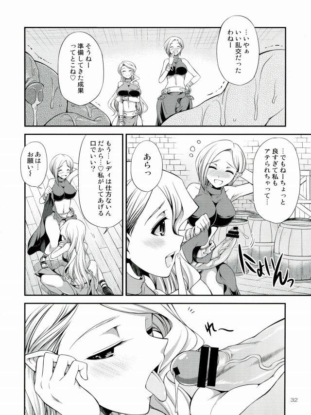 ファイナルファンタジータクティクス エロマンガ同人誌29