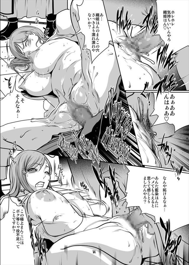 BLEACH エロマンガ同人誌13