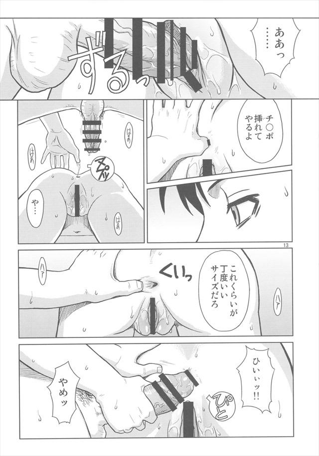 ブラックラグーン エロマンガ同人誌12