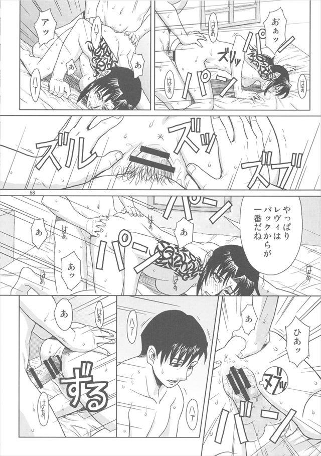 ブラックラグーン エロマンガ同人誌55