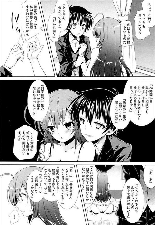 めだかボックス エロマンガ同人誌5