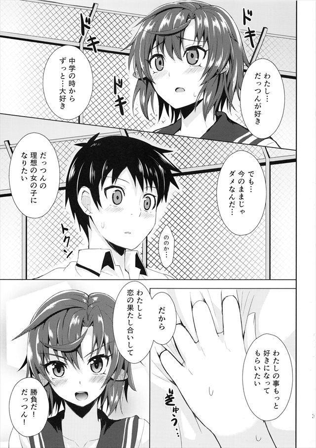 フォトカノ エロマンガ同人誌2