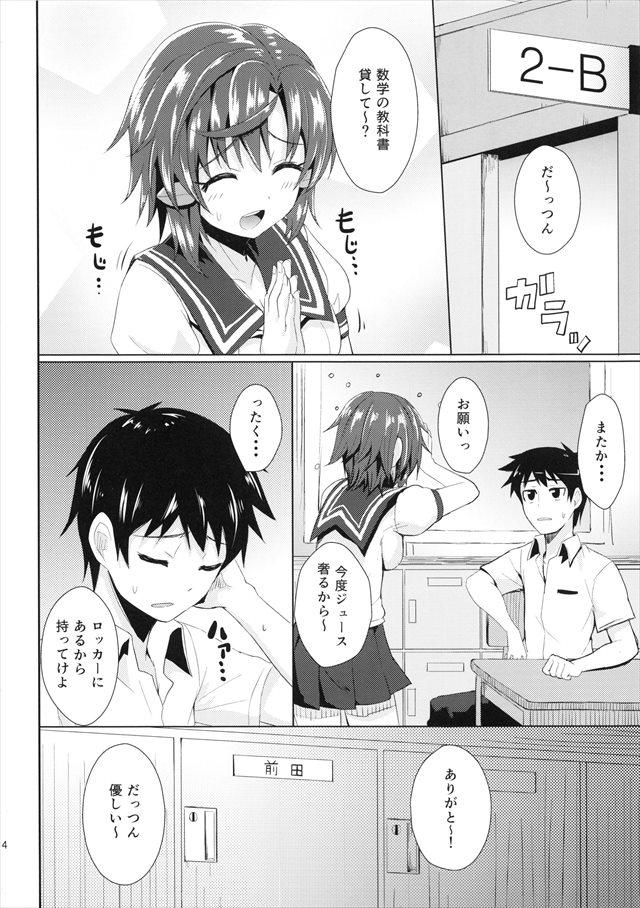 フォトカノ エロマンガ同人誌3